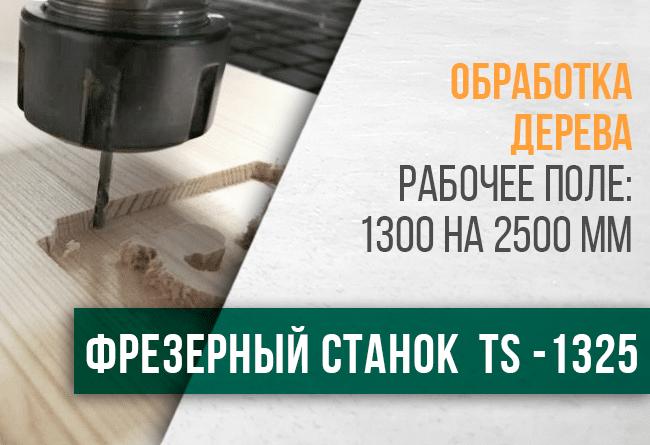 ТопСтанки. Покупка фрезерного станка с ЧПУ TS 1325
