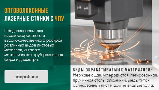 Категория Оптоволоконные лазерные станки с ЧПУ для резки металла