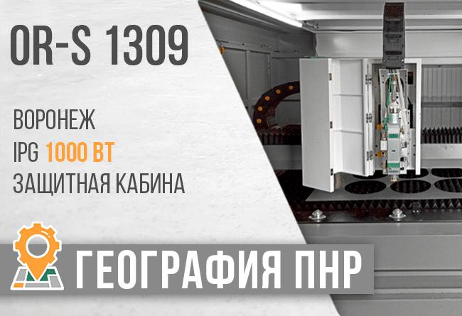 ТопСтанки.1 окт 2020. Запуск оптоволоконного лазерного станка OR-S 1309 в г. Воронеж.