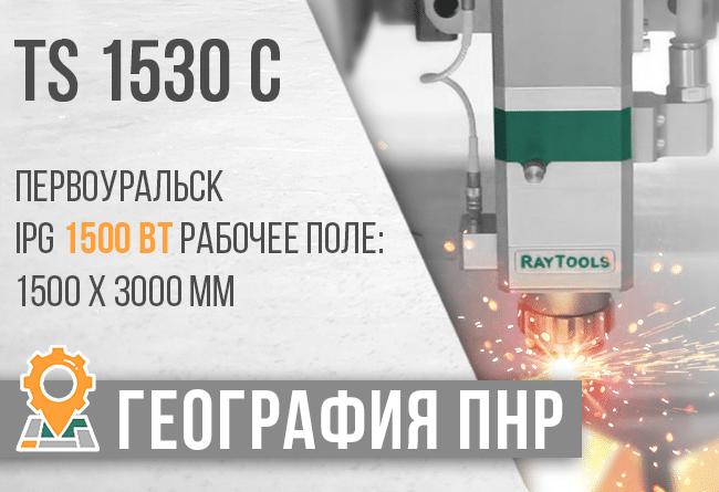 ТопСтанки. 11 сент 2020. Запуск оптоволоконного лазерного станка TS 1530 в г. Первоуральск