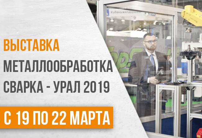 Компания ТопСтанки приглашает посетить 13 марта выставку Металлообработка Сварка - Урал 2019