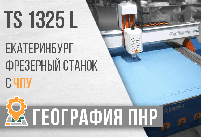 ТопСтанки.14 сент 2020. Запуск фрезерного станка TS-1325L в г. Екатеринбург