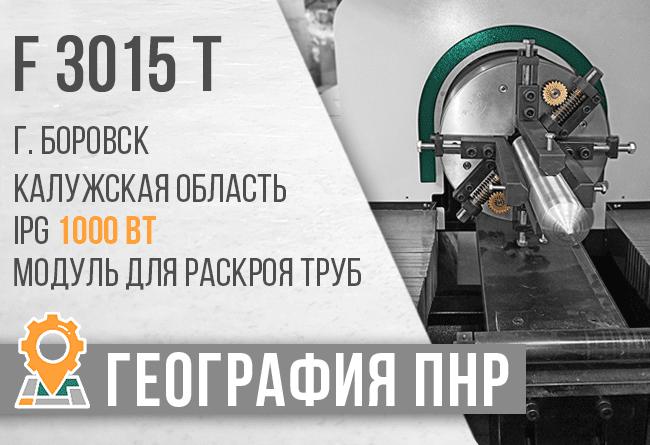 ТопСтанки. 17 сент 2020. Запуск оптоволоконного лазерного станка F3015T Калужская область г. Боровск.
