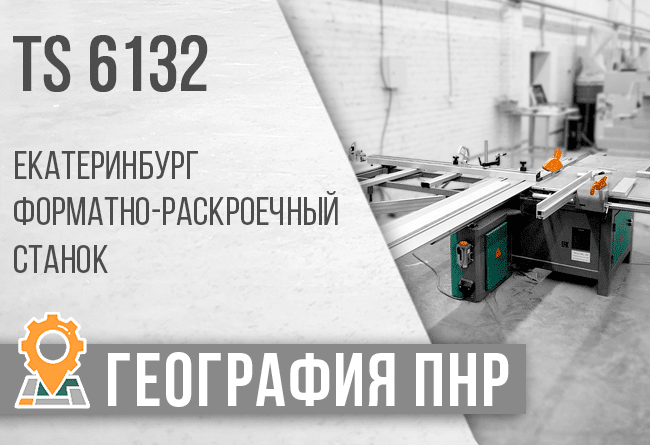 ТопСтанки. 21 авг 2020 TS-6132 в городе Екатеринбург.