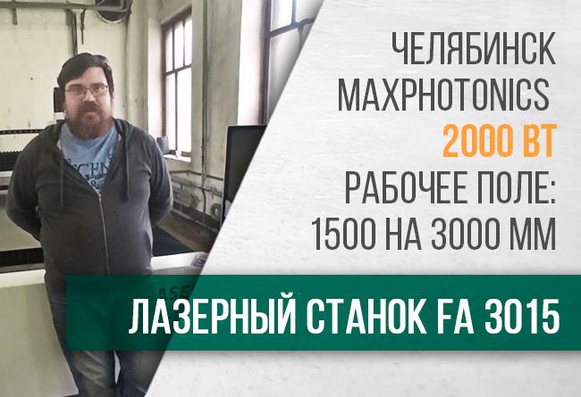 ТопСтанки. Запуск оптоволоконного лазерного станка FA3015 по металлообработке в г. Челябинск