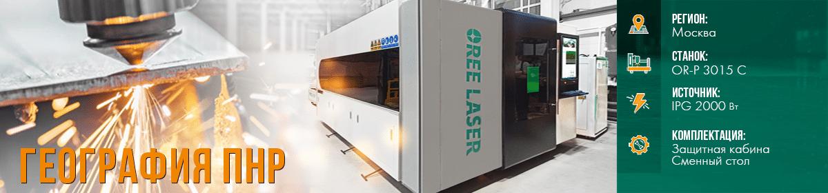 Компания ТопСтанки произвела поставку и пусконаладочные работы оптоволоконного лазерного станка с ЧПУ OR-P 1530 С в городе Москва
