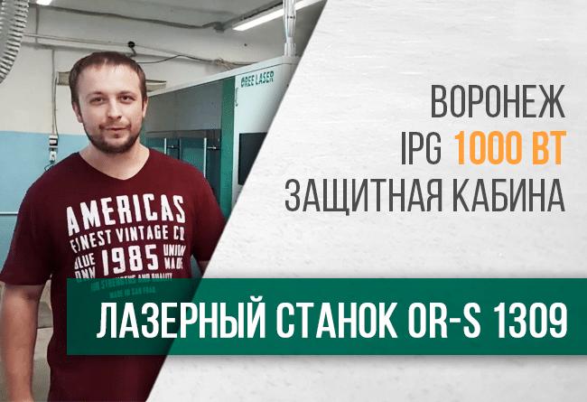 ТопСтанки. Запуск оптоволоконного лазерного станка OR-S 1309 в г. Воронеж