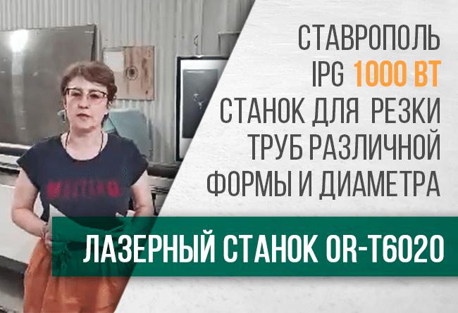 ТопСтанки. Запуск оптоволоконного лазерного станка с ЧПУ OR-T6020 в г. Ставрополь