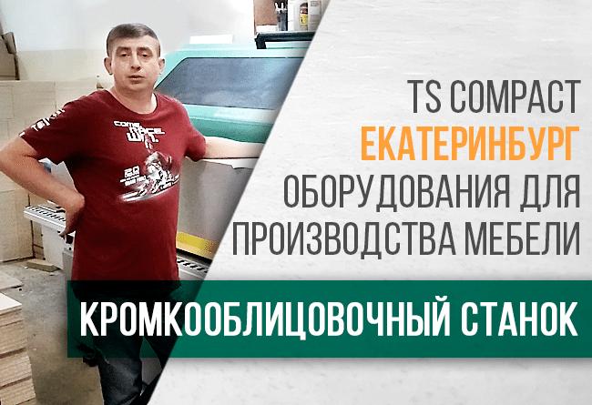 ТопСтанки. Запуск кромкооблицовочного станка TS Compact в Екатеринбурге