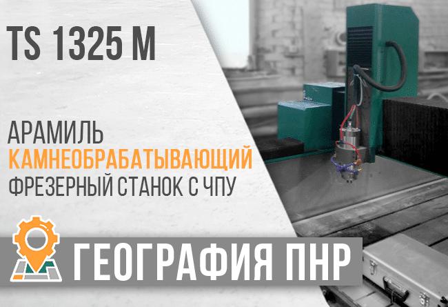 ТопСтанки. Запуск фрезерного станка TS1325М г. Арамиль