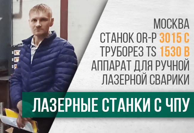 Отзыв клиента из г. Москва о приобретении трех лазерных станков в компании ТопСтанки