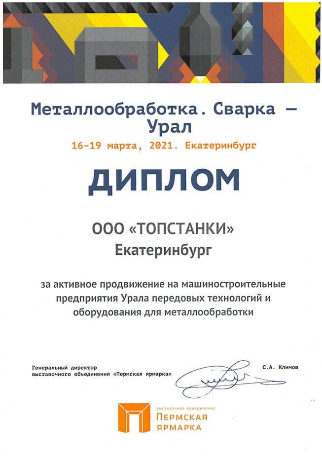 ТопСтанки участник выставки металлообработка УРАЛ 2021