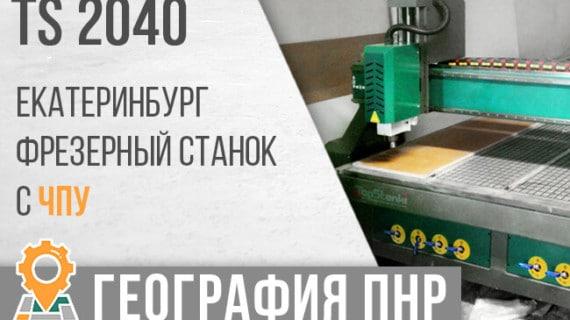 Фрезерный станок с ЧПУ TS 2040 запущен в Екатеринбурге.